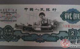 古币水印车工2元可以收藏吗
