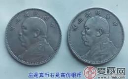 机制银元真伪的鉴定,怎样识别高仿银币