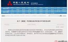 人民幣70周年鈔暫緩發行?純屬謠言!