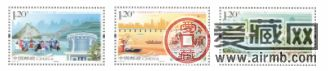 《广西壮族自治区成立六十周年》纪念邮票