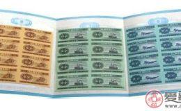 第二套人民币分币连体钞
