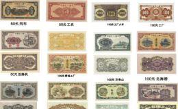 第一套人民币大全套收藏难度大的原因
