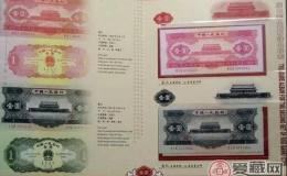 第二套人民币红一元