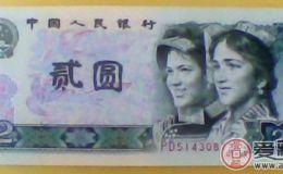 90年两元人民币的发展趋势