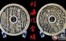 刘海戏金蟾——古钱上的故事