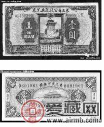 百年前的沈阳为了发行纸币大费周章