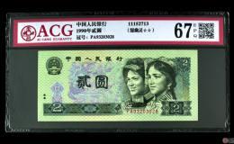 1990版2元哪种更值钱