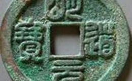 明道元宝的历史