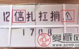 纸币1箱究竟是多少张?秒懂四版币装箱暗语!