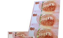 中银纪念钞三连体的增值能力
