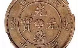 铜元品相与品种及假币的关系