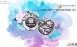 【公告】10月26日发行18年钱币博会银币