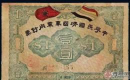 遇到具有突出历史特点的纸币,请注意收藏