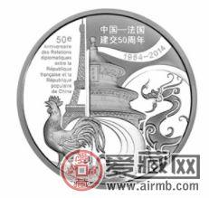 文化交融,共筑友好——鉴赏中国-法国建交50周年1盎司银币