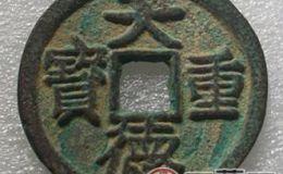 天德重宝是值钱的古钱币吗
