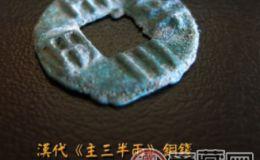 汉代稀见的《主三半两》铜钱展赏