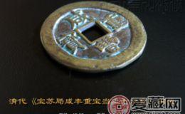 清代少见的《宝苏局咸丰重宝当二十尔寳》珍赏