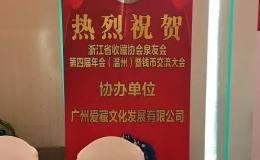 爱藏网出席浙江泉友会第四届年会(温州)暨钱币交流大会