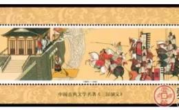 四大名著邮票之《三国演义》邮票,邮票收藏小知识