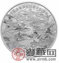 塞上江南,美麗寧夏——鑒賞寧夏回族自治區成立60周年150克銀幣