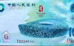 2008年10元奥运钞价格