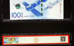 航天紀念鈔的收藏價值大嗎