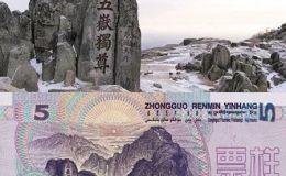 """5元纸币上的""""五岳独尊"""",知道是谁写的吗?"""