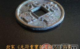 北宋珍泉《元符重宝隶书折二》铜钱珍赏