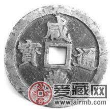 古钱币中的翻砂伪币该如何分辨?