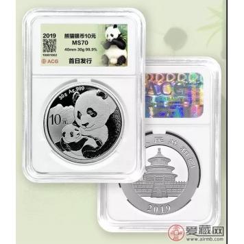 爱藏2019年熊猫纪念币首发活动