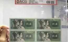 80年2角纸币