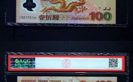 2000年千禧龙钞 纪念钞中的精品