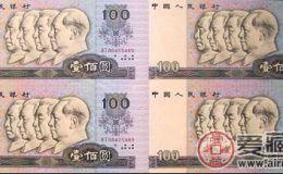 长城四连体钞鉴赏