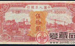 第一版人民币伍拾圆红火车图片与介绍