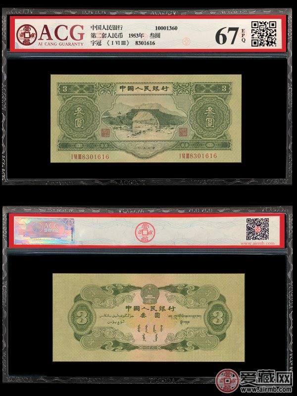 【第二套人民币价格】2018年11月