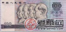 【第四套人民币价格】2018年11月
