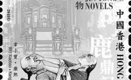 江湖还在 金庸小说人物纪念邮票发行