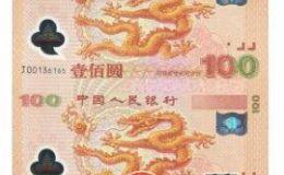 千禧年龍鈔雙連值得收藏嗎