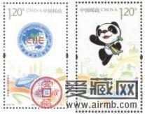 《中国国际进口博览会》纪念邮票