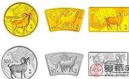 羊年金银币收藏
