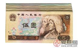 第四版人民币5元投资需谨慎