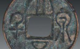 古钱币---大泉五千