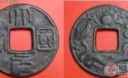 五十名珍之一大元国宝