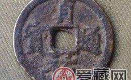 古代钱币贞佑通宝