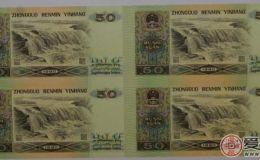 第四套90版50元四连体钞怎么区分真假