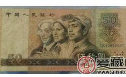 怎么鉴别第四代人民币50元