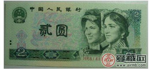 第四套人民币二元哪个更受关注
