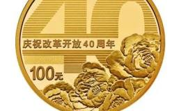 央行宣布发行庆祝改革开放40周年纪念币一套