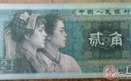 1980年贰角人民币趁早入手