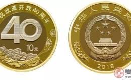 爱藏改革开放40周年普通纪念币首发活动